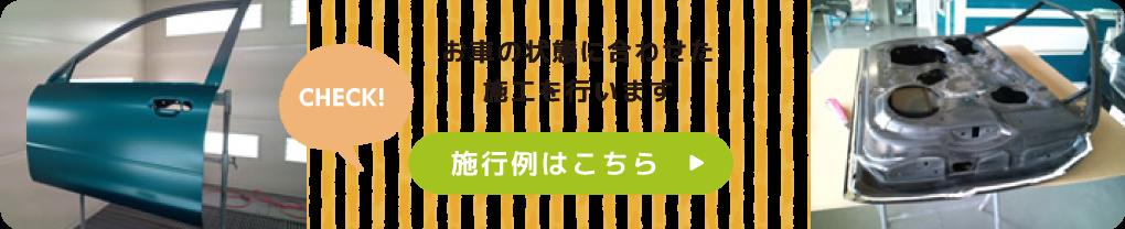 鈑金・塗装の施工事例