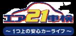 エア車検21
